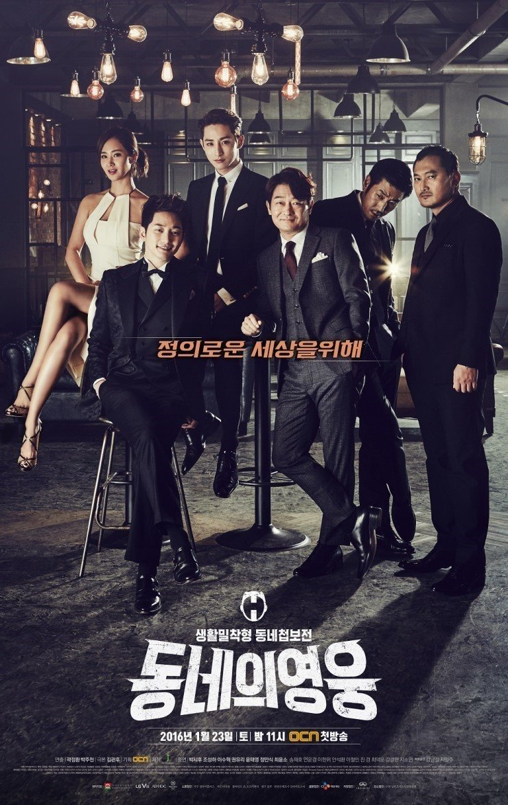 neighborhoodhero-drama